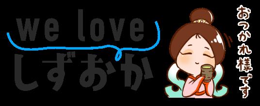 静岡県の情報サイト we love 静岡