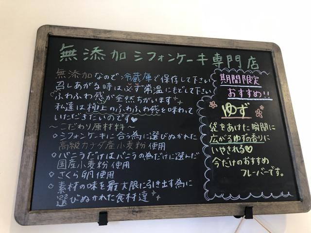 シフォンケーキの専門店「ハレラニ」