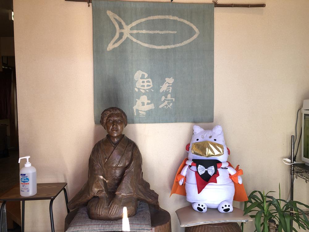 磐田市:肴家 魚彦