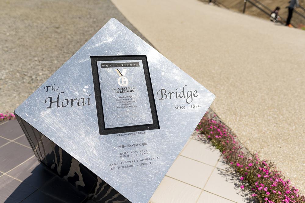 世界一長い木造歩道橋「蓬莱橋」:ギネス