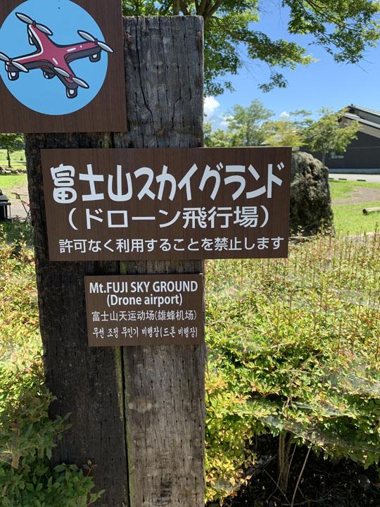 あさぎりフードパークオートキャンプ場:ドローン飛行場