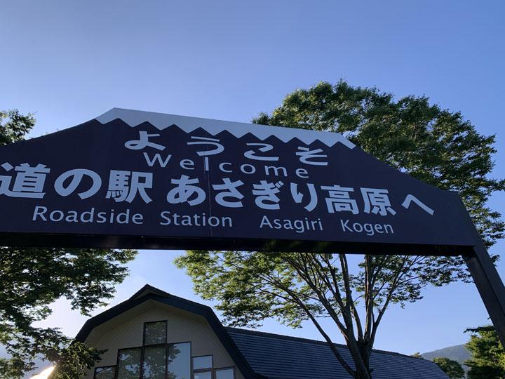 あさぎりフードパークオートキャンプ場:道の駅「あさぎり高原」
