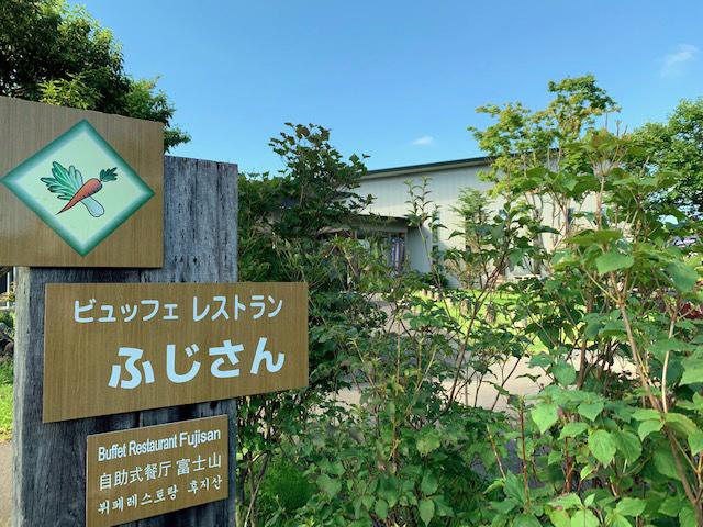 あさぎりフードパーク:ビュッフェレストラン 富士山