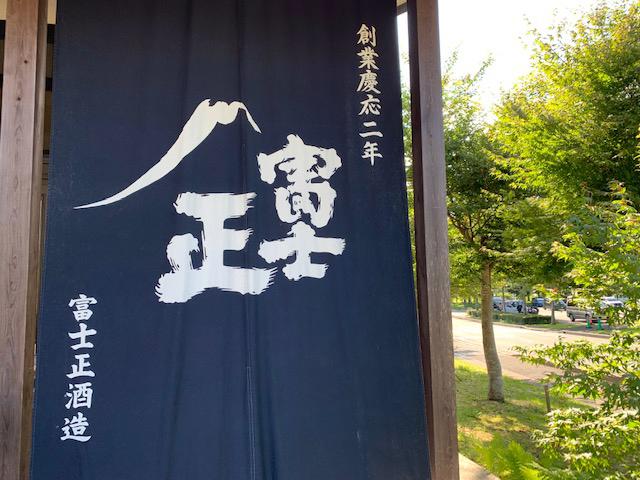 あさぎりフードパーク:富士正酒造