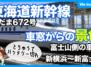 新幹線の車窓動画:新横浜駅〜新富士駅間